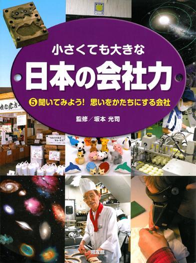 小さくても大きな日本の会社力5