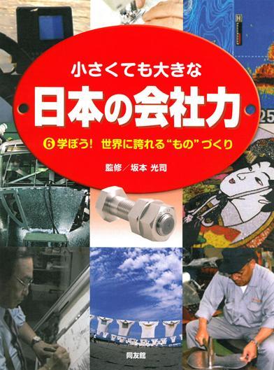 小さくても大きな日本の会社力6