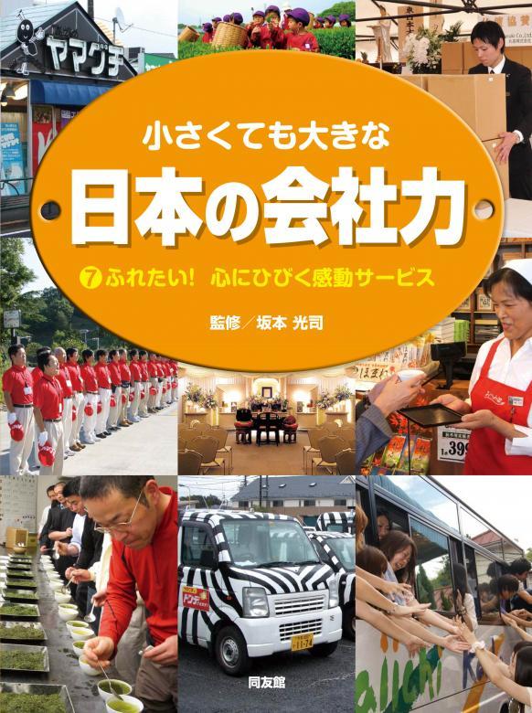 小さくても大きな日本の会社力7