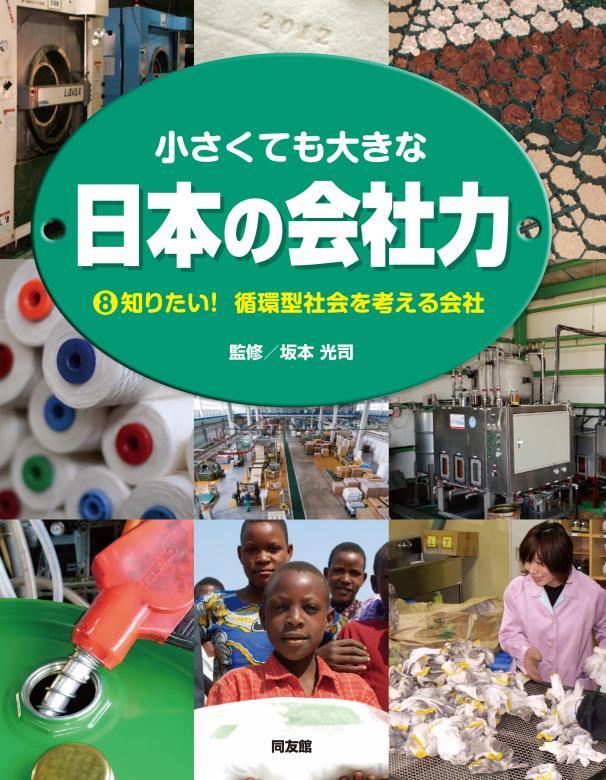 小さくても大きな日本の会社力8