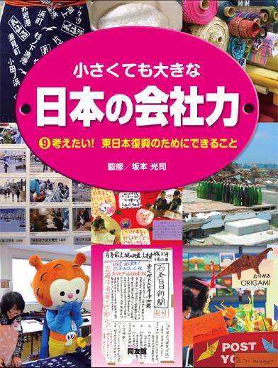 小さくても大きな日本の会社力9