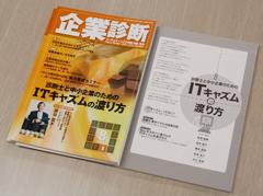 月刊『企業診断』2010年8月号