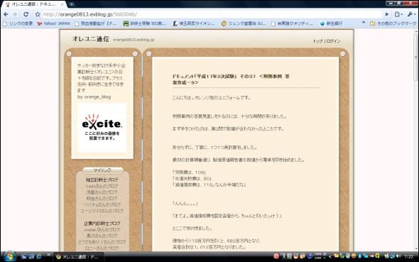 三上康一(中小企業診断士)のブログ
